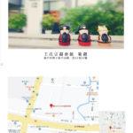 『林,王,李三姓族譜聯展』108年8月4日(日)舉辦開幕