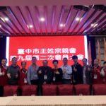 2018年12月台灣王審知信俗年度大會