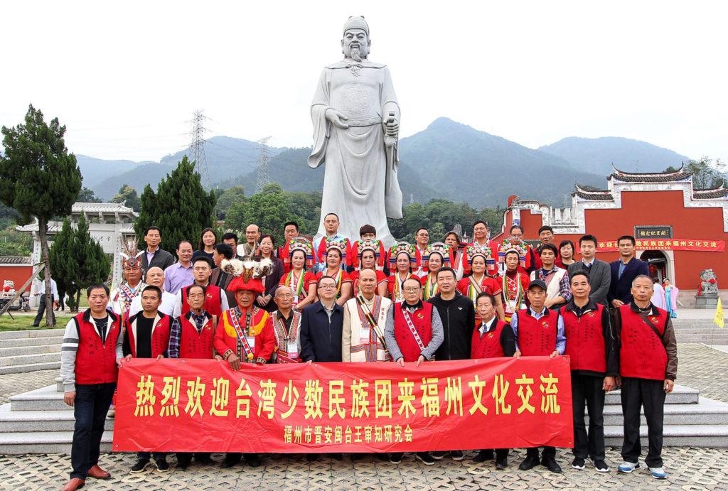2018年11月台灣少數民族文化交流及考察活動