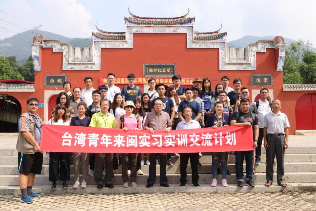 2018年9月台灣首來族青年學生尋根考察活動
